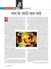 Article By Nityanad Tiwari